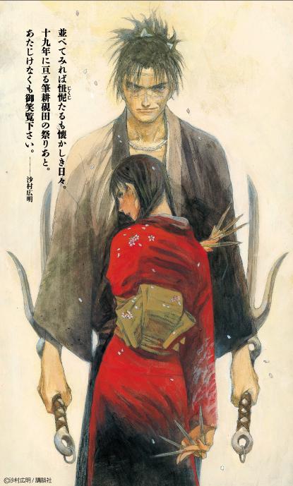 mugen-no-juunin_manga_illustration_111