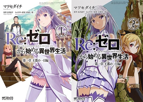 rezero-relife-in-a-different-world-from-zero-manga-tomes