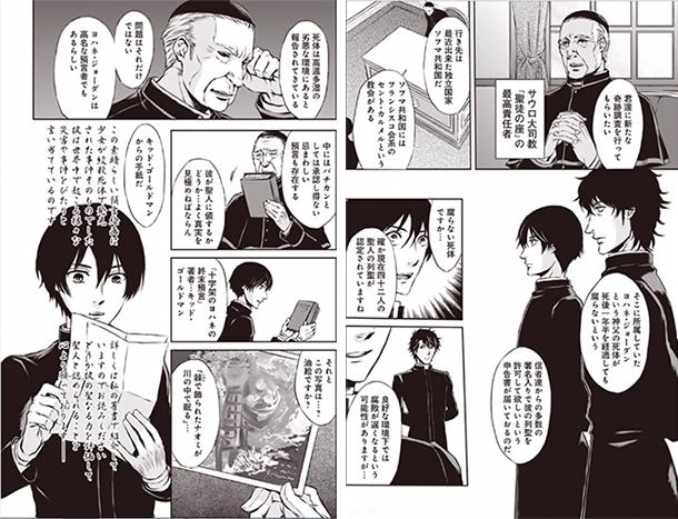 vatican-miracle-examiner-manga-image-001