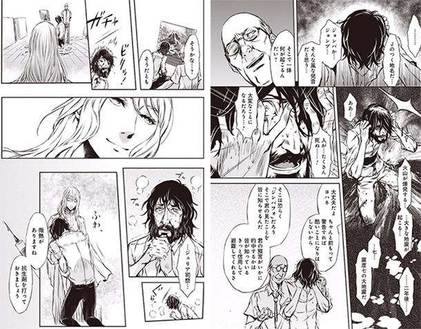 vatican-miracle-examiner-manga-image-002