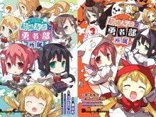yuuki-yuuna-wa-yuushabu-shozoku-manga-tomes