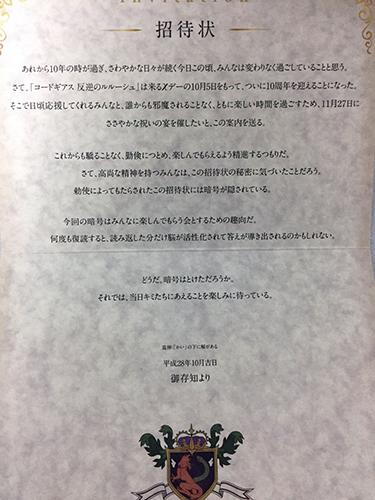 lettre-10e-anniversaire-code-geass-lelouch