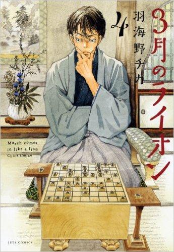 3-gatsu-no-lion_t4