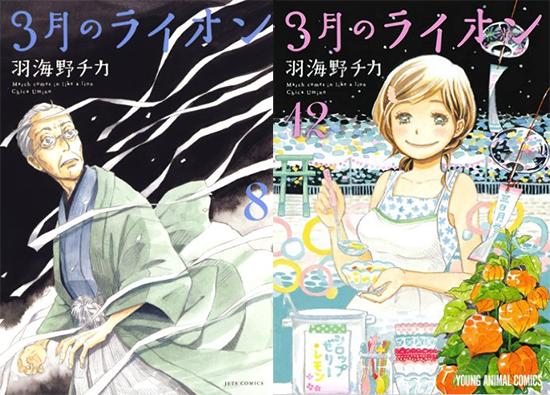 3-gatsu-no-lion-manga-tomes-213
