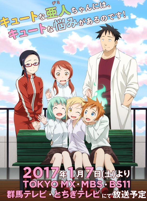 demi-chan-wa-kataritai-visual-art