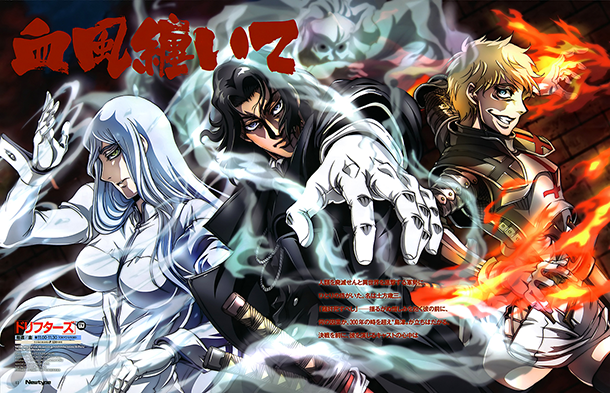 drifters-saison-1-anime-illustration-123