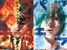 fire-punch-manga-tomes-001