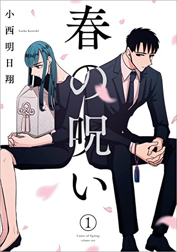 haru-no-noroi_tome_manga