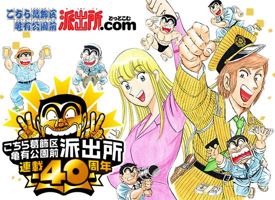 kochikame-illustration-manga-546