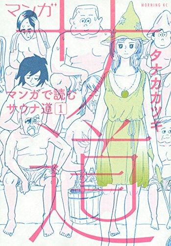 manga_sadou_manga_de_yomu_sauna_michi_t1