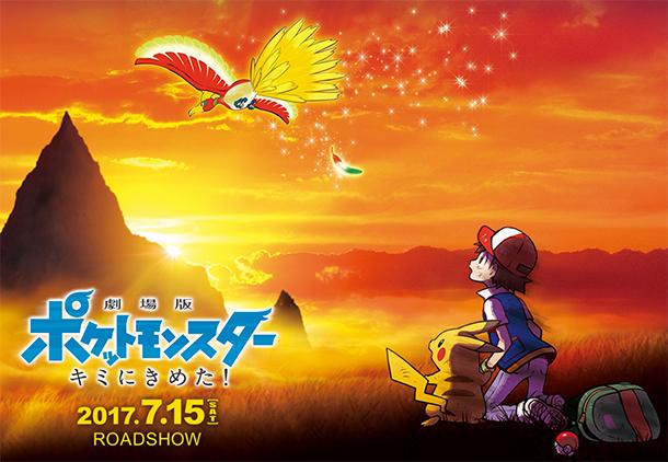pokemon-the-movie-2017-teaser-visual