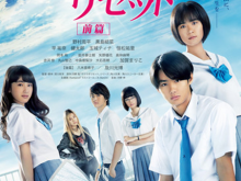 sakurada-reset-the-movie-poster