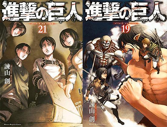 shingeki-no-kyojin-tomes-21-b
