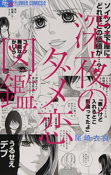shinya-no-dame-koizukan-manga-tome-1