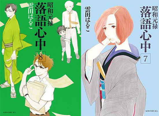 shouwa-genroku-rakugo-shinjuu-manga-tome-8-et-7