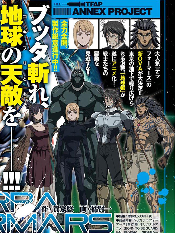 terra-formars-oad-2017-annonce