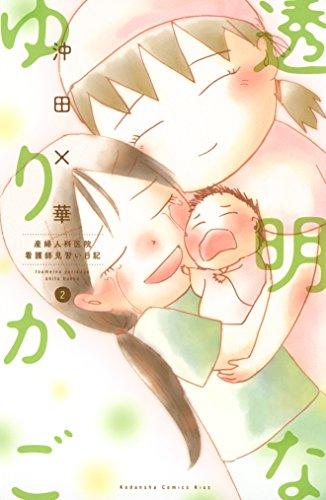 toumei-na-yurikago-manga-tome2