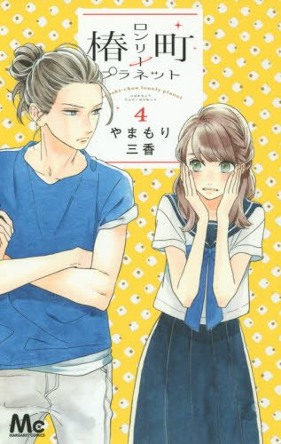 tsubaki-chou-lonely-planet_manga_tome4