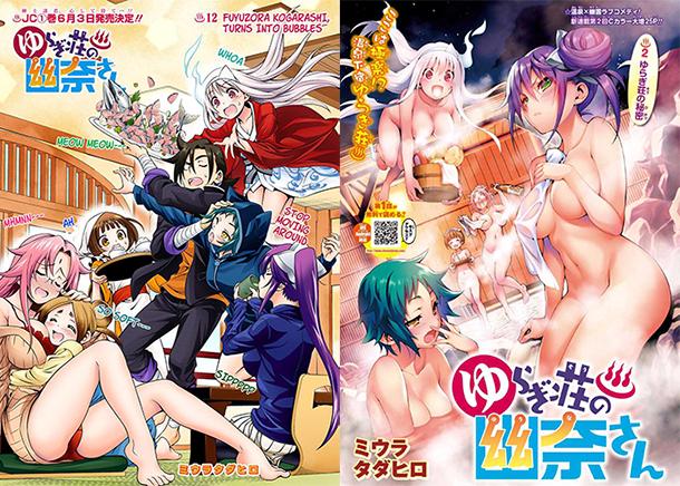 yuragi-sou-no-yuuna-san-manga-illustration-001