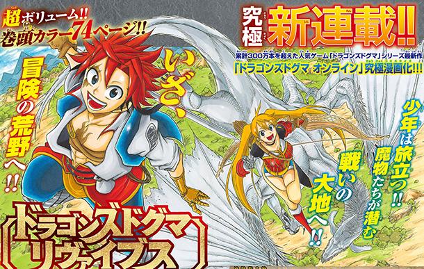 dragons-dogma-revives-manga-image-000