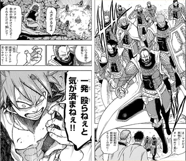 dragons-dogma-revives-manga-image-002