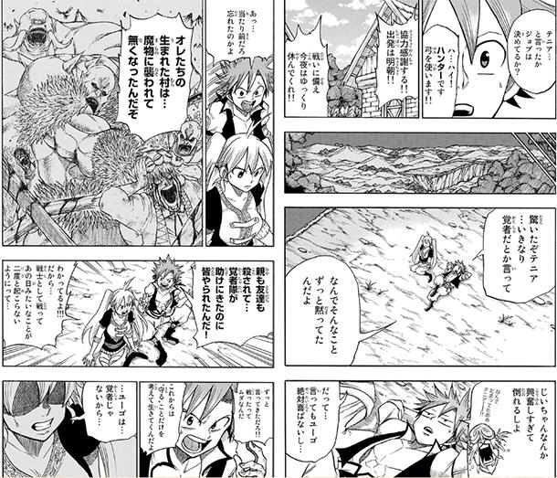 dragons-dogma-revives-manga-image-003