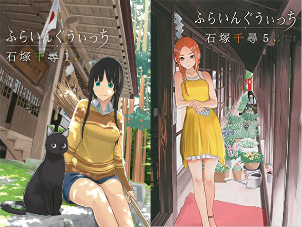 Flying-Witch-manga-tomes-jap