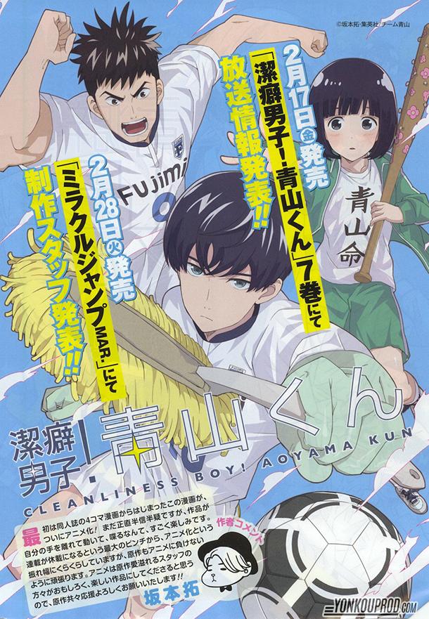Keppeki-Danshi-Aoyama-kun-anime-teaser-visual