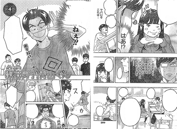Keppeki-Danshi-Aoyama-kun-manga-image-002