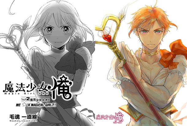 Magical-Girl-Boy-manga-image-878