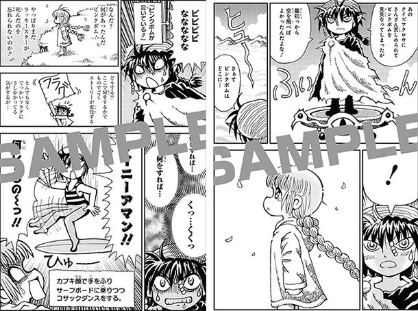 mahoujin-guru-guru-2-manga-image-003