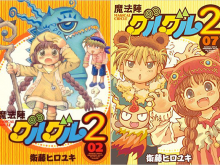mahoujin-guru-guru-2-manga-tomes