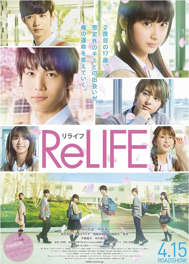 Relife_movie_visual