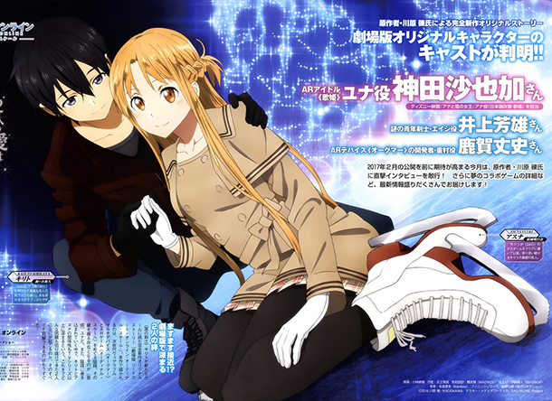 SAO-Movie-illustration-547