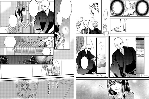 Souryo-to-Majiwaru-Shikiyoku-no-Yoru-ni-manga-image-002