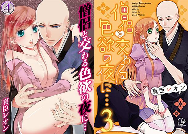 Souryo-to-Majiwaru-Shikiyoku-no-Yoru-ni-manga-tomes