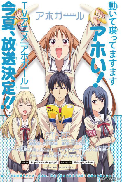 Aho-Girl-annonce-anime-001