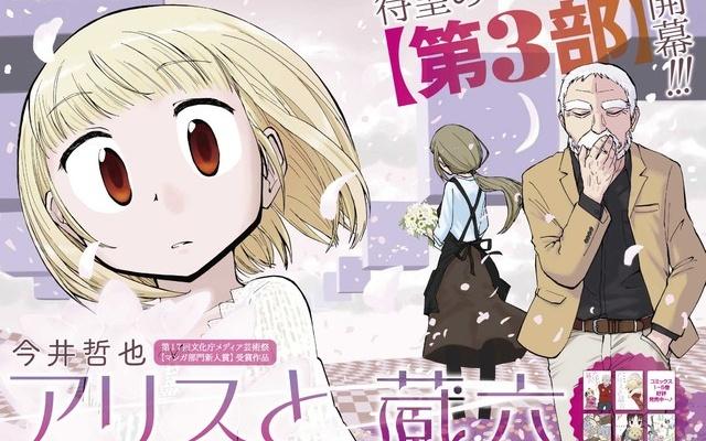 Alice-to-Zouroku-manga_illustration_3