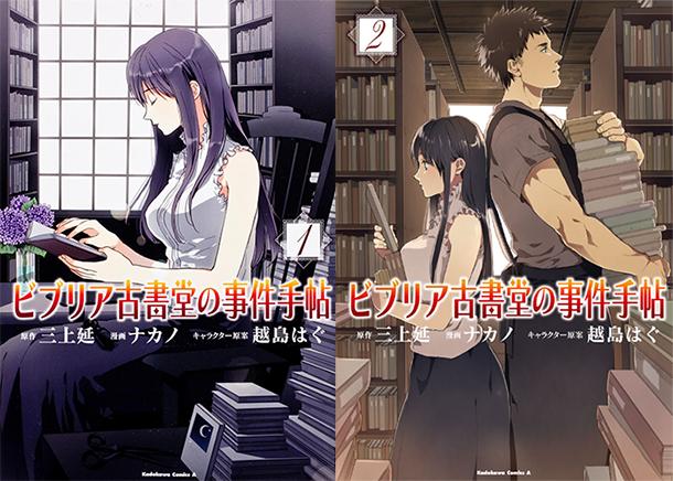 Biblia-Koshodou-no-Jiken-Techou-roman-manga-tomes