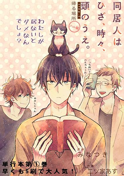 Doukyonin_wa_Hiza_Tokidoki_Atama_no_Ue_manga_illustration_123