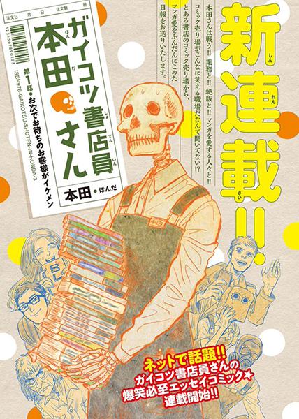 Gaikotsu-Shotenin-Honda-san-illustration-manga-001
