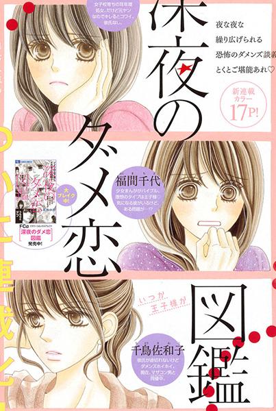 Shinya-no-Damekoi-Zukan-manga-illustrationj-003
