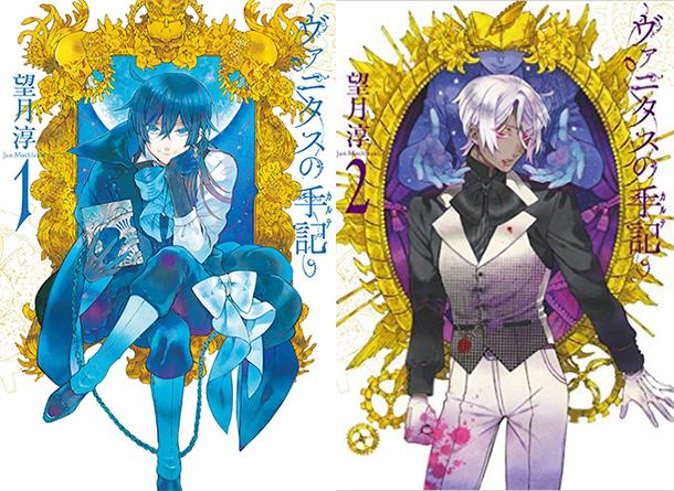 Vanitas-no-Shuki-tomes-manga