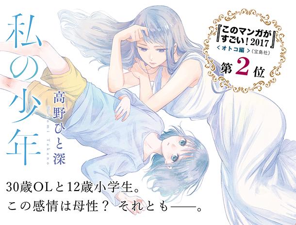 Watashi-no-Shounen-illustration-manga-003