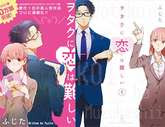 Wotaku_ni_Koi_wa_Muzukashii_illustration_manga_003