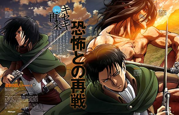 shingeki no kyojin saison 2