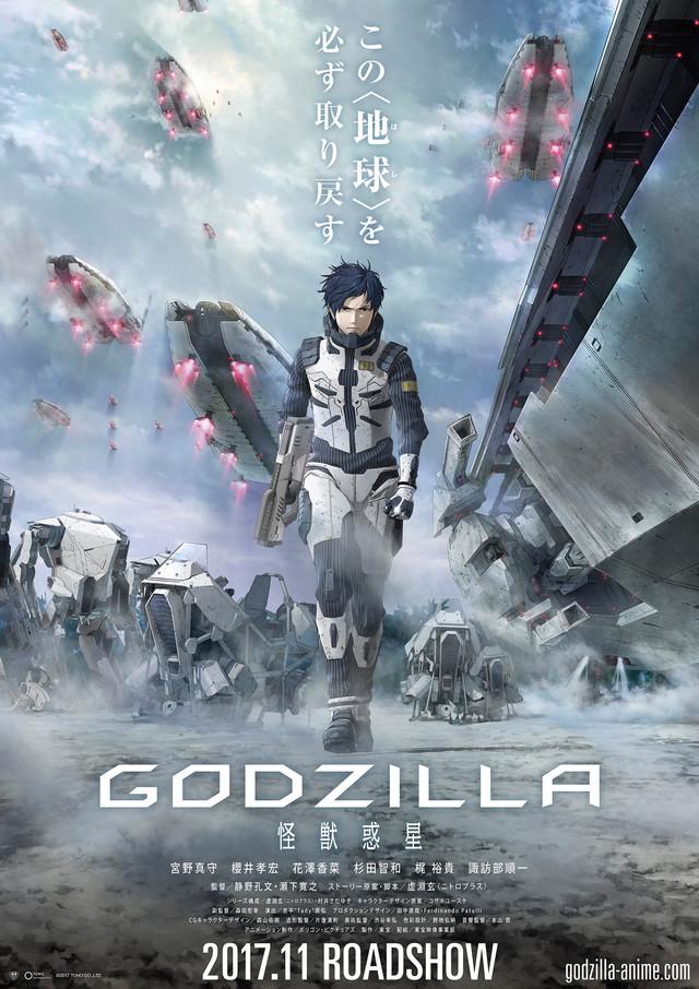 """[NEWS] Une 32ème réalisation pour la franchise """"GODZILLA"""" Godzilla_2017_teaser2"""