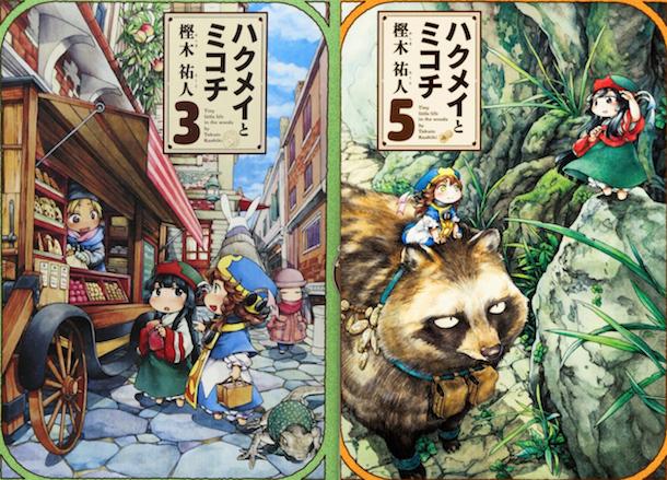Хакумей и Микоти / Маленькая жизнь в лесу