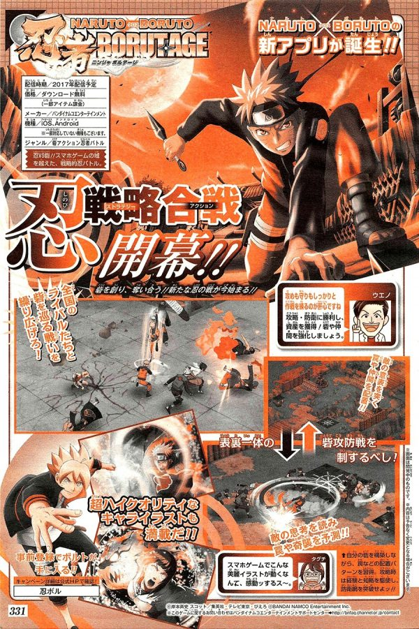 Naruto x Boruto : Borutage