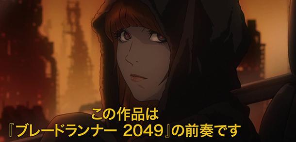 Бегущий по клику / Бегущий по лезвию: Затемнение 2022
